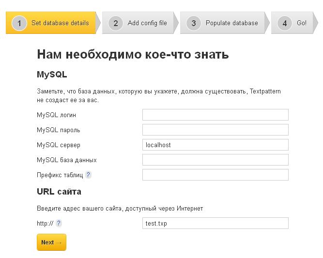 Установка Textpattern 4.5.0