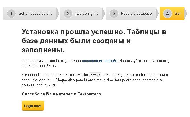 Фінал Textpattern 4.5.0 бета - установка завершена